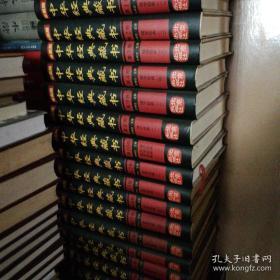 《中华经典藏书》全16卷。北京出版社出版的《中华经典藏书》以中国传统文化中最有代表性的经典文献为依据,以便于检索为原则,将全书分为儒、道、佛、子、兵、医、农、史8大类,共收各类经典书目124种,是一部宜读、宜研、宜习又宜藏的经典书目。为使该书更具权威性,该书的书目经过首都及外埠50多位专家的评点和圈定。 孔、释、老、庄、程、朱、陆、王,一百二十六部文典。全球限量发行2000册,配有收藏证书。