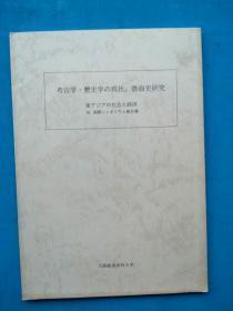 很少见《考古学·历史学の现状、渤海史研究(东アジアの社会と经济'91国际シンボジウム报告书)》(东亚社会与经济事务'91国际研讨会报告)