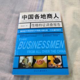 中国各地商人  性格特征调查报告