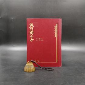 台湾三民版  曾朴著;黄珅校注《鲁男子》(绝版,漆布精装)
