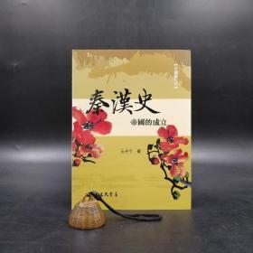 台湾三民版  王子今《秦汉史:帝国的成立》(锁线胶订)
