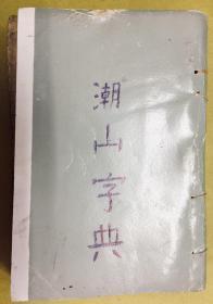 民国版【简明潮音新字典】(十五音)