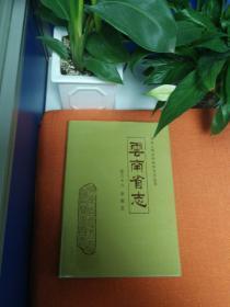 云南省志.卷六十六.宗教志