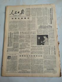 1986年4月25日人民日报  如实反映情况