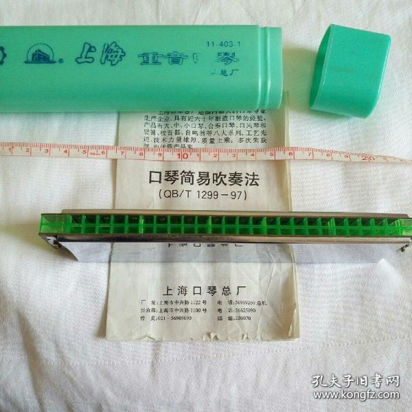 """【老物件】一把""""上海牌""""重音老口琴(保存完好,声音悦耳)有说明书以及原装保护盒套"""
