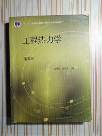 工程热力学(第五版)