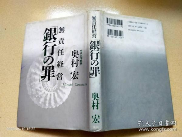 日文:无责任経営「银行の罪」 见图