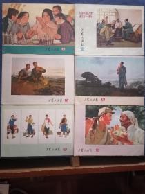 工农兵画报 1972年第5、13、17、19、23、24期 6本合售