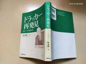 日文:ドラッカー再発见 ーもうーつの読み