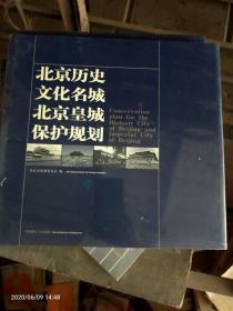 北京历史文化名城北京皇城保护规划(精装) 十品未开封