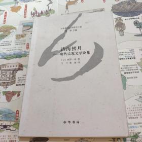 诗海捞月:唐代宗教文学论集