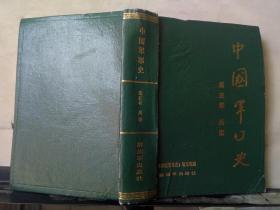 中国军事史 第五卷 兵家