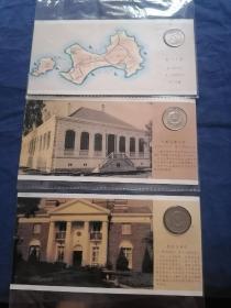 厦门旅游纪念钱币卡 3枚(卡片:美国领事馆 大英领事公馆 金门三宝,硬币3枚,见图)