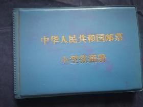 4套纪念张:毛主席诗词纪念张(彩色)10枚、毛主席诗词纪念张(黑白)10枚、毛泽东诞辰一百周年10枚、新中国历史上的十大元帅10枚
