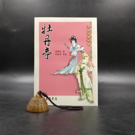 台湾三民版   汤显祖-著;邵海清-校注《牡丹亭》(锁线胶钉)