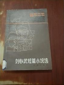 刘心武短篇小说选