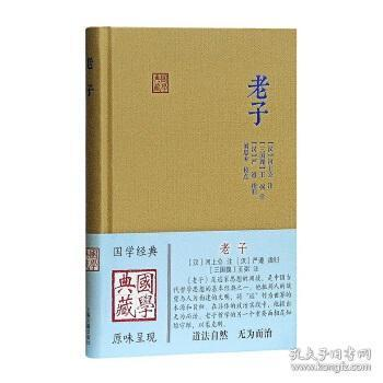 国学典藏:老子