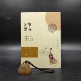 台湾三民版   凌濛初 原著;刘本栋  校订;缪天华 校阅《拍案惊奇》(锁线胶订)