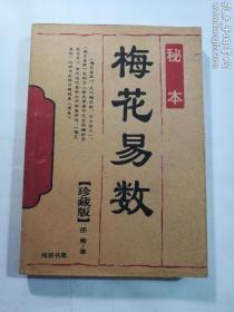 秘本 梅花易数 【珍藏版】 邵 雍 著  线装书局