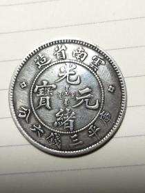 银元银币老龙小板