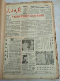 1986年7月1日人民日报   建党节 关于正确处理党内两种不同的矛盾的问题