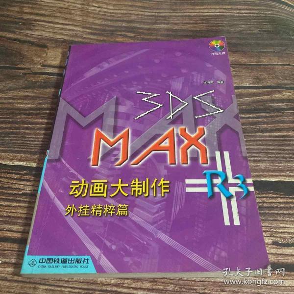 3DS MAX R3动画大制作-外挂精粹篇