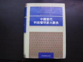 中国当代科技发明家大辞典(第一卷)