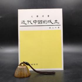 台湾三民版   姚大中《近代中国的成立(中国史卷五)》(锁线胶订)