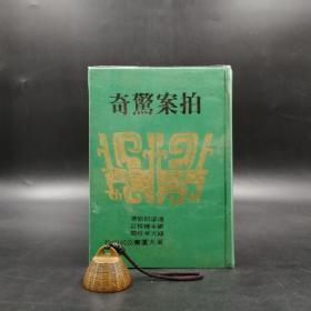 台湾三民版  凌濛初 原著;刘本栋  校订;缪天华 校阅《拍案惊奇(51磅道林纸)》(布面精装)