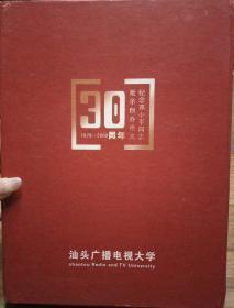 纪念邓小平同志批示创办电大30周年(1979—2009)——汕头广播电视大学 (有函盒,包括一版个性化、一枚纪念封及一个光碟)