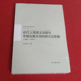 近代上海英文出版与中国古典文学的跨文化传播(1867-1941)全新