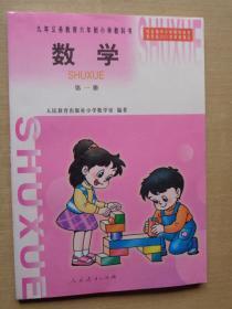 九年义务教育六年制小学教科书 数学 第一册 彩版