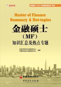 2018金融硕士(MF)知识汇总及热点专题 金融热点专题431金融学综合知识汇总及热点专题 金程考研 金程教育431金融经济热点专题