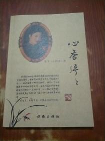 心香片片(莺子签名)