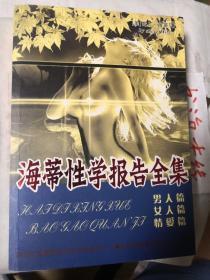 海蒂性学报告全集(男人篇、女人篇、情爱篇)全一册