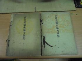 【江南书坊】(日英中)西洋建筑史参考图集