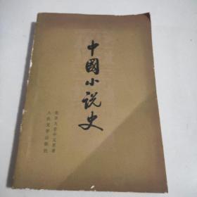 中国小说史