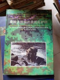 秦岭大熊猫的自然庇护所(潘文石等签名本)