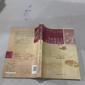 马克思主义文艺论著选讲(第5版)