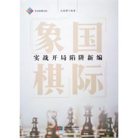 【正版】国际象棋实战开局陷阱新编 战术杀法训练