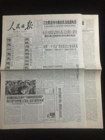 人民日报 2001年9月21日(1-8版)