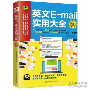 英文E-mail实用大全修订本