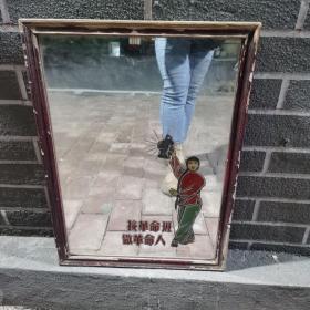 文革老镜子