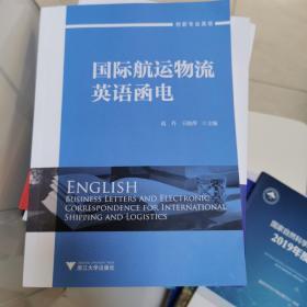 国家航运物流英语函电