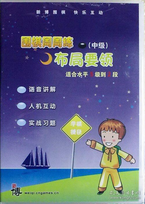 【正版】围棋软件 围棋周周练(中级)布局要领(适合5级至2段)