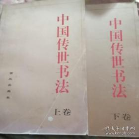 中国传世书法上下