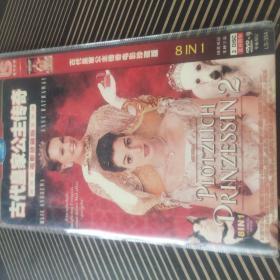 古代皇家公主传奇 电影珍藏版 2DVD