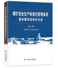 2020新修订版 煤矿安全生产标准化管理体系基本要求及评分方法(试行)