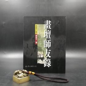 台湾东大版  黄苗子《画坛师友录》(锁线胶订)