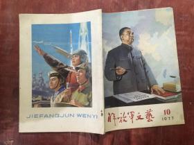 解放军文艺1977年第10期